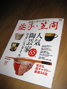 IMG_0570益子・笠間本①