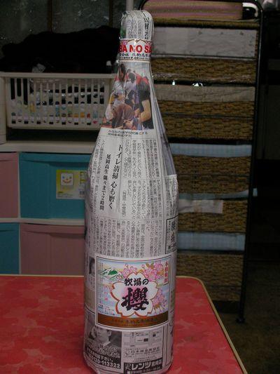bokujounosakura.jpg