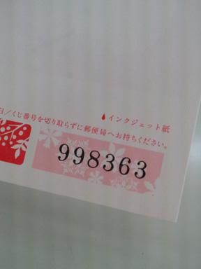 2011 01 31_5423