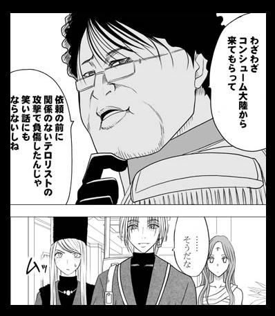 カデンシア中編_02