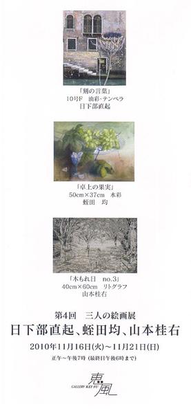 三人の絵画展