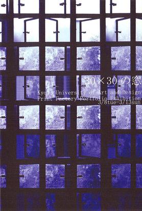 30×30の窓DM