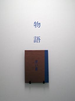 大西治・雅子「青い鹿」