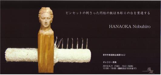 hanaoka1.jpg