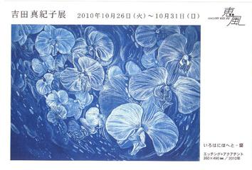 keifu_yoshida_dm.jpg