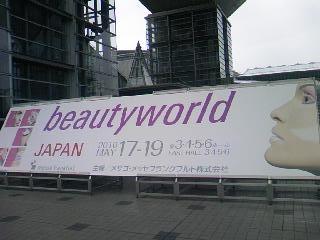 ビューティーワールド2010