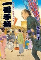tamekichi.jpg