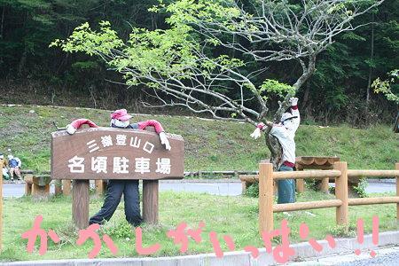 三嶺登山口かかし