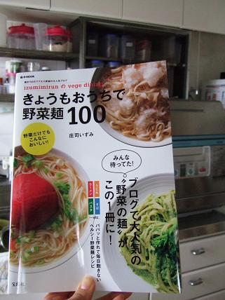 きょうもおうちで野菜麺