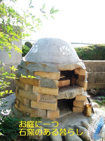 石窯のある暮らし