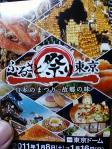 furusato2011_04.jpg