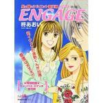 ENGAGE星の瞳のシルエット番外編