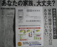 Yomi news