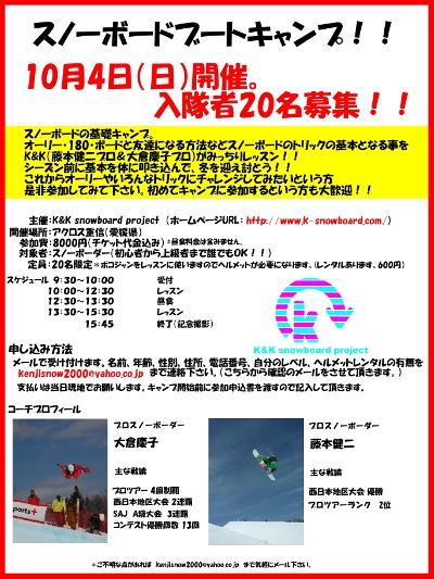 2009アクロスキャンプ1