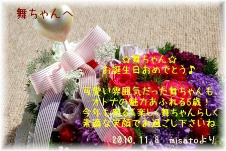 都竹舞ちゃん 2010118