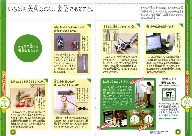 BANDAI_0007.jpg