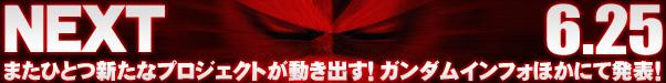 banner_next0625.jpg
