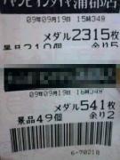 20090919191840