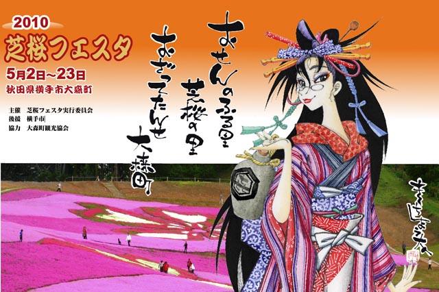 2010shibazakura.jpg