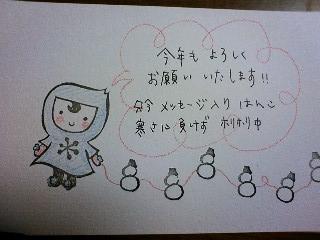 yukinko@冬組