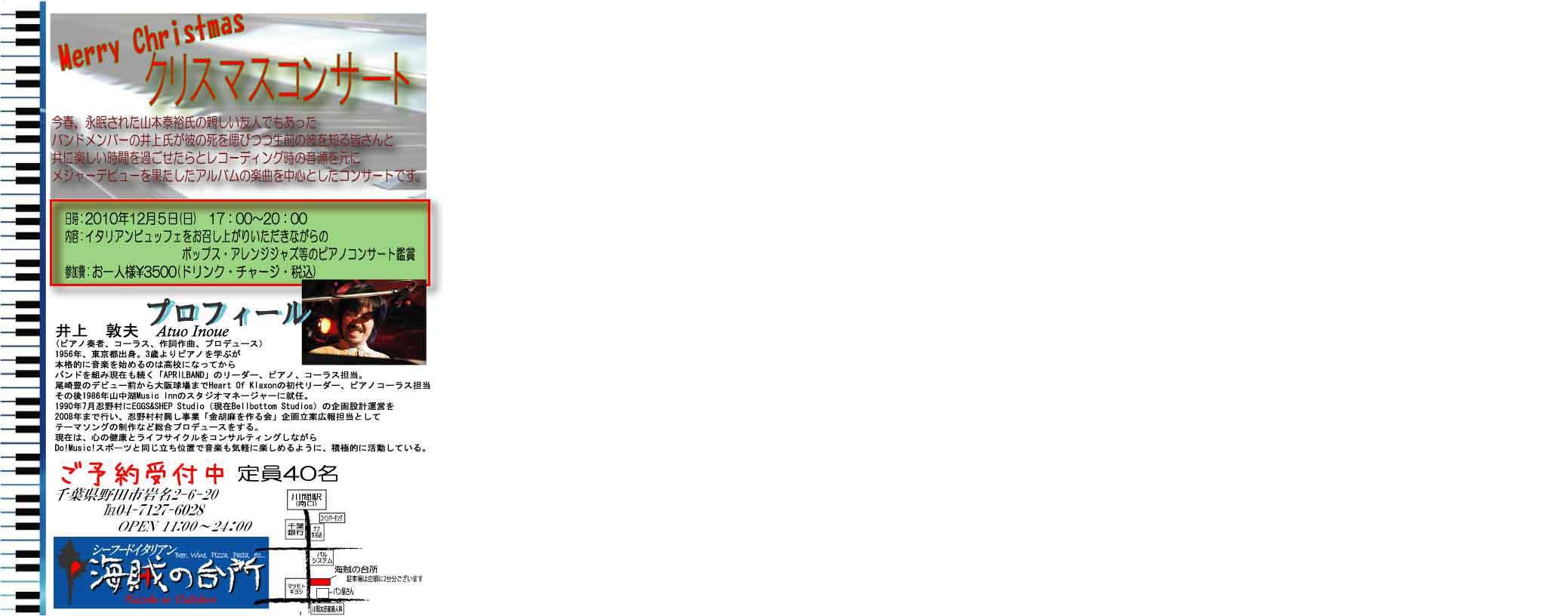野田ライブ12月5日チラシ