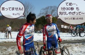 Pho002_110109_cyclo7_yuri_51_large.jpg