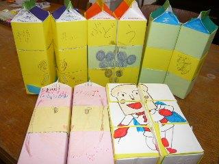 牛乳パック絵本09.8.4011