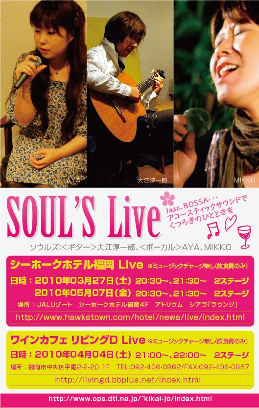 souls_live20100312.jpg