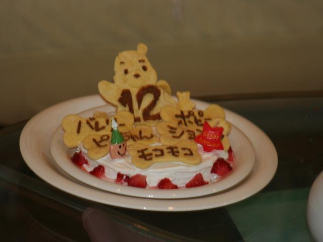 ワンチャンのお誕生ケーキ