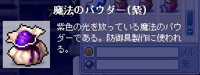 魔法のパウダー(紫)