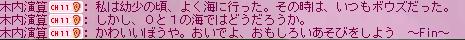 花梨事件ログ7