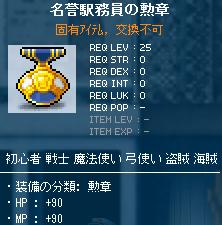 名誉駅務員の勲章