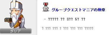 グループクエストの勲章
