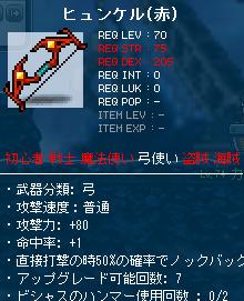 ヒュンケル(赤)