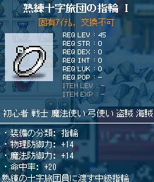 熟練十字旅団の指輪Ⅰ