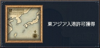 東アジアをゲット
