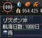 1000……だと!?