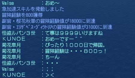 航海終了ログ2
