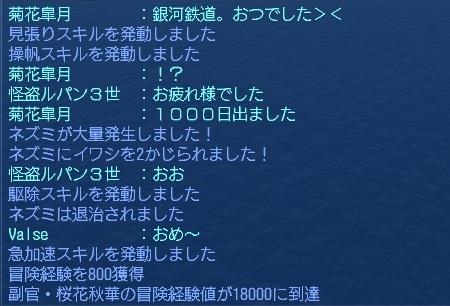 航海終了ログ1