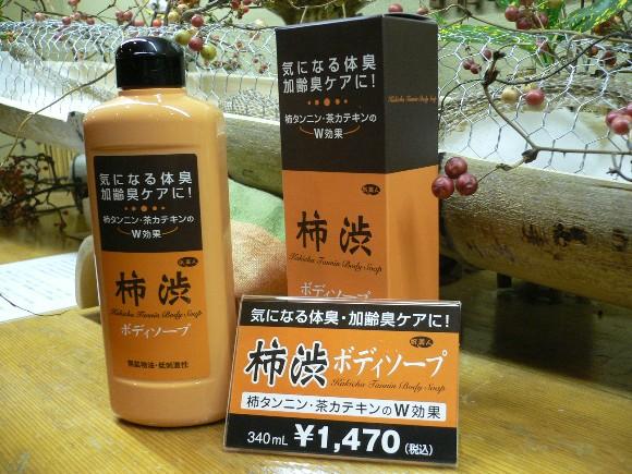 柿渋ボディシャンプー