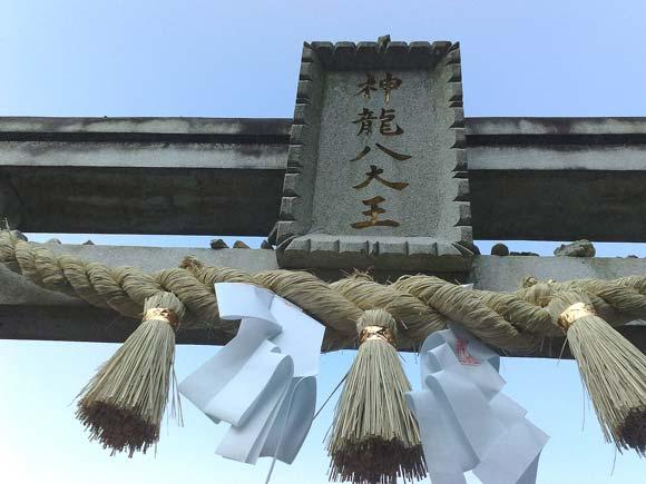 龍王神社の鳥居