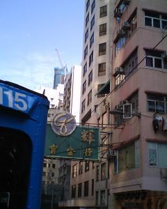 香港旅 043
