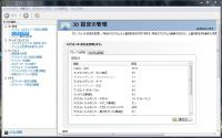nvidia_config1.jpg