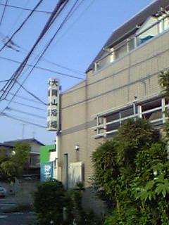 きむきむのぷーある日記_大岡山浴場1