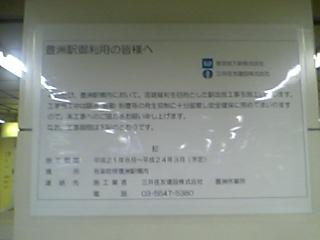 きむきむのぷーある日記_豊洲駅改良工事