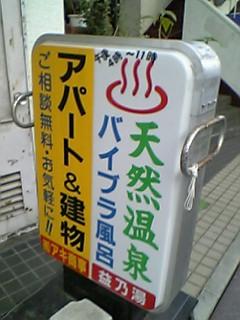 きむきむのぷーある日記_益の湯2