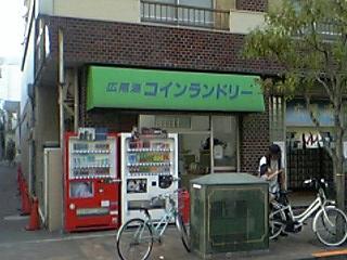 きむきむのぷーある日記_広尾湯3