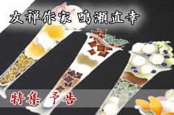 naruse_yokoku