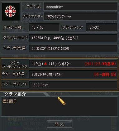 2011-12-05 00-09-59