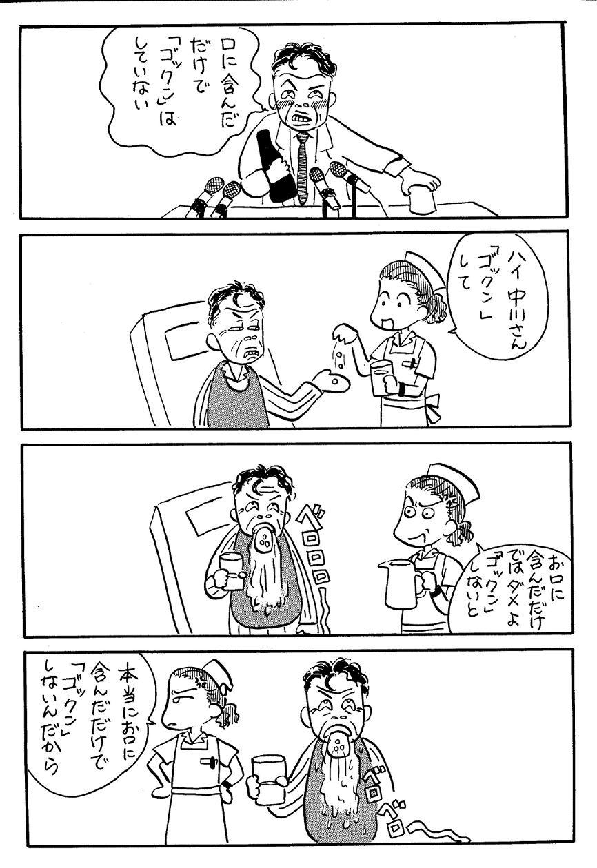 ゴックン1